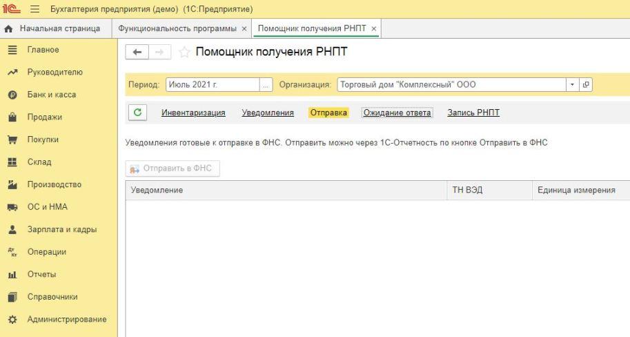 Помощник получения РНПТ в 1С - отправка уведомления в ФНС