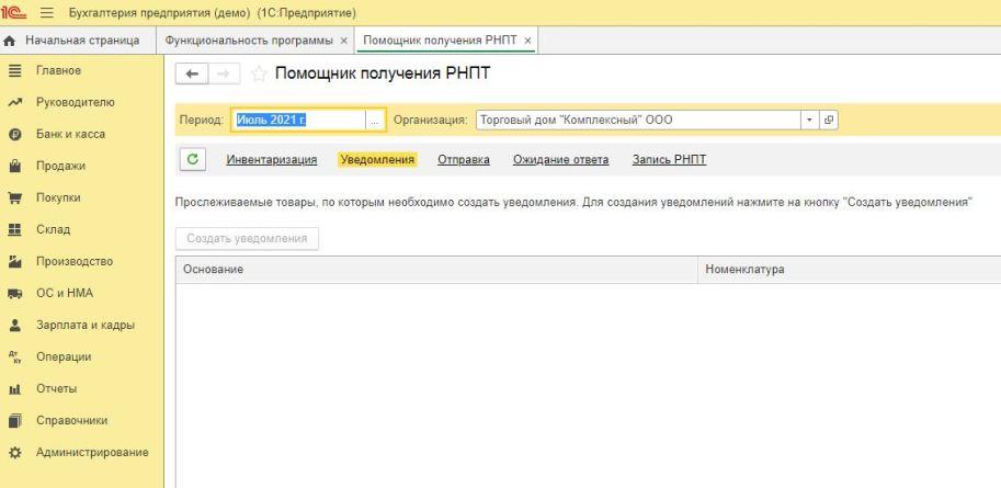 Помощник получения РНПТ в 1С - создать уведомление для получения РНПТ
