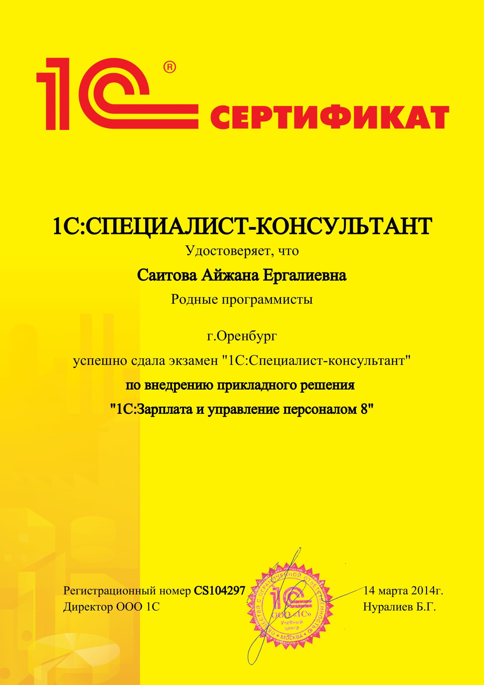 Саитова Айжана Специалист-консультант ЗУП-1