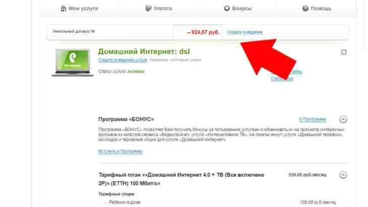 Otklyucheniye interneta Rostelekom v lichnom kabinete