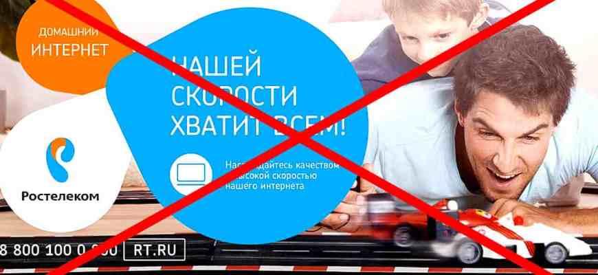 otkazat'sya ot uslugi interneta Rostelekom