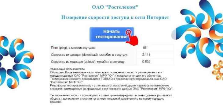 Kak izmerit' skorost' interneta Rostelekom?