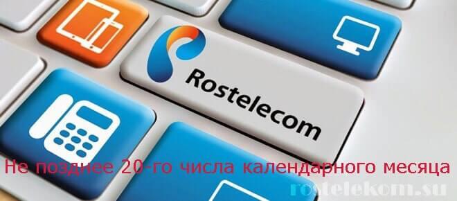 Kreditnyy sposob oplaty Rostelekom