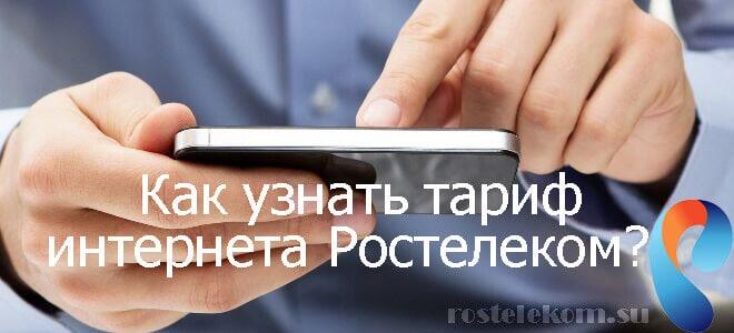 Kak uznat' tarif interneta Rostelekom?