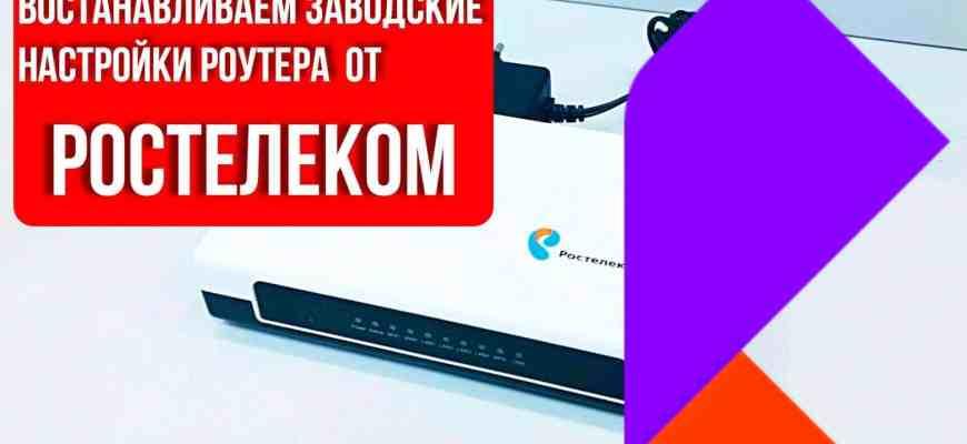 Vosstanavlivayem zavodskiye nastroyki routera ot rostelekom