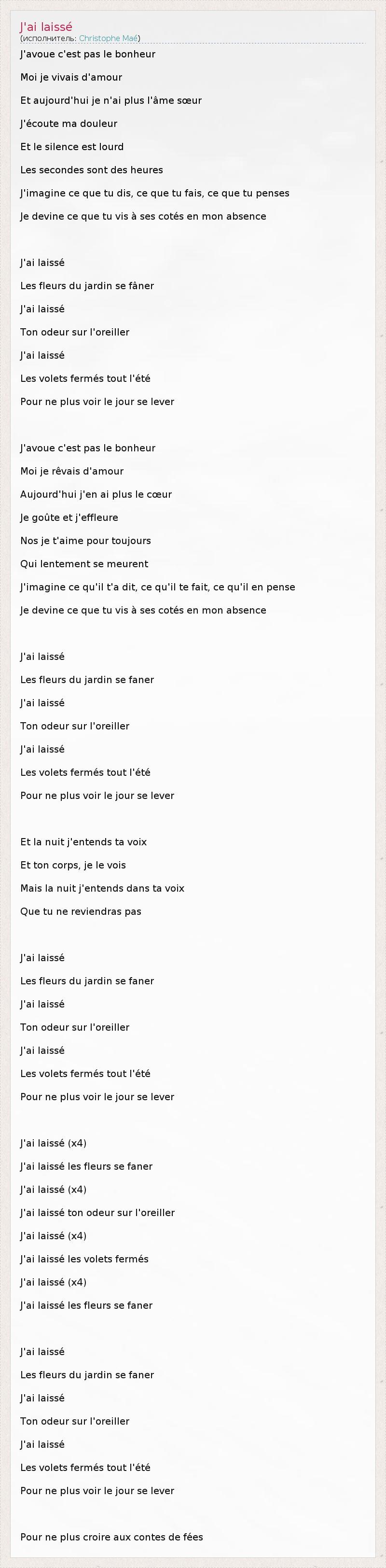 J'avoue C'est Pas Le Bonheur : j'avoue, c'est, bonheur, Текст, песни, Laissé,, слова