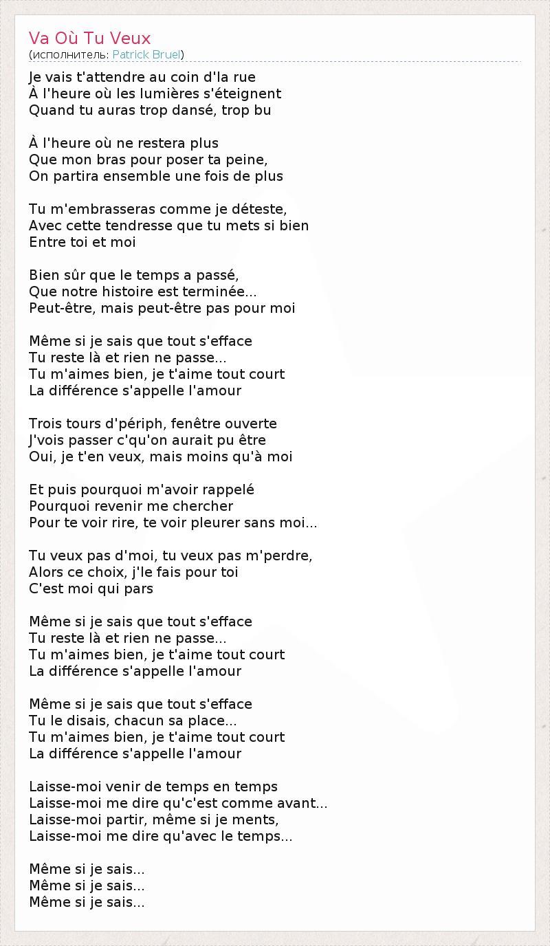 Patrick Bruel Le Temps Qui Passe : patrick, bruel, temps, passe, Текст, песни, Veux,, слова