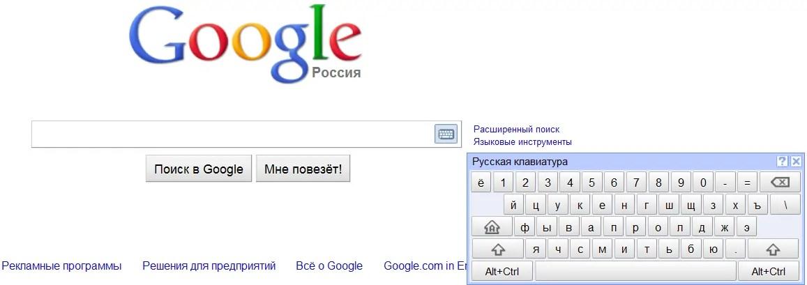klawiatura rosyjska wirtualna