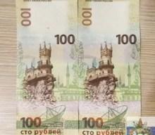 Ciekawostka o nowym 100-rublowym banknocie