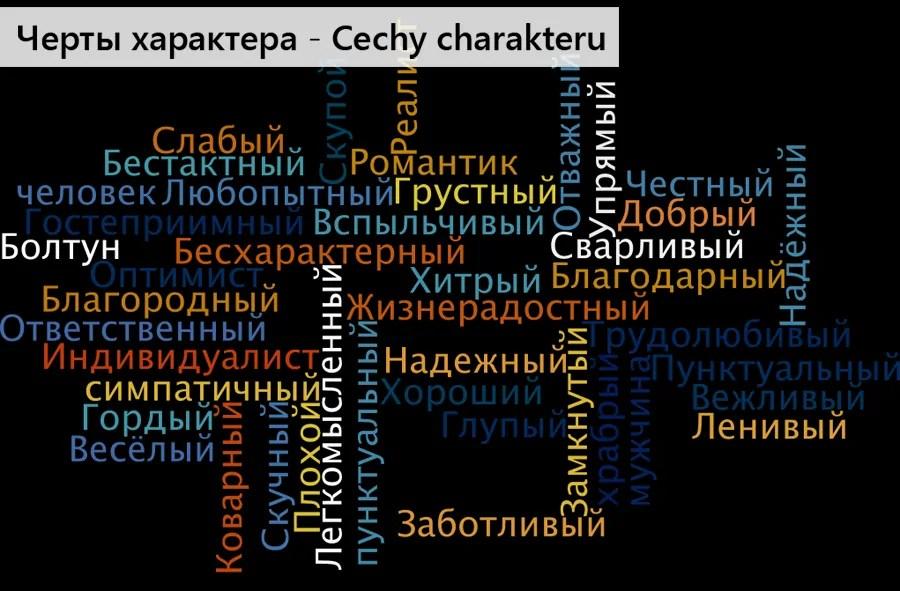 cechy charakteru po rosyjsku