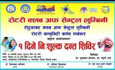 free dental camp rc central lumbini