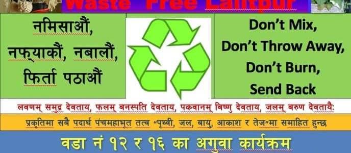 Waste Free Lalitpur ( WFL) Campaign by Rotary Clubs of Lalitpur ( NRCL)