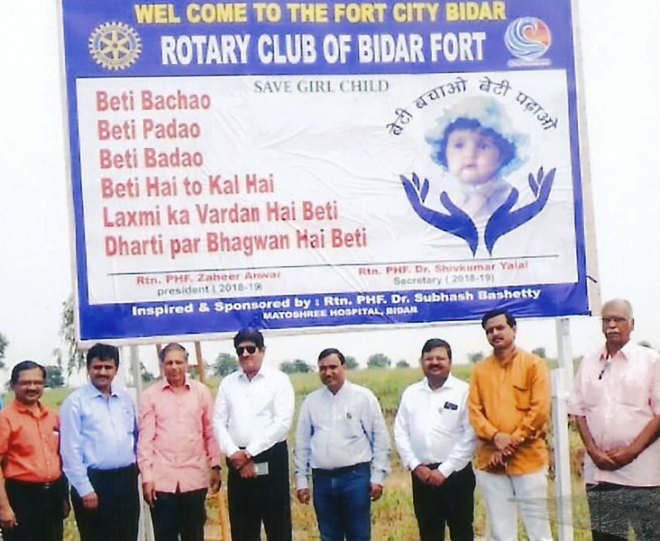 600---RC-Bidar-Fort-—-RID-3160