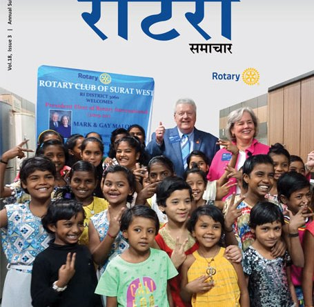 Rotary-Samachar-January-2019-Cover