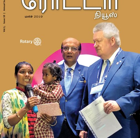 Rotary-News-tamil--March-2019-Wrapper