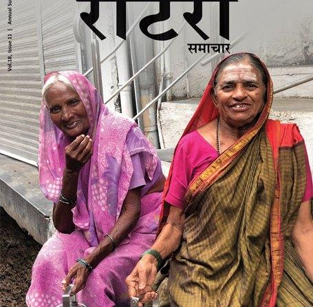 Rotary-Samachar-September-2019-Cover