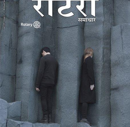 Rotary-Samachar-December-2019-cover