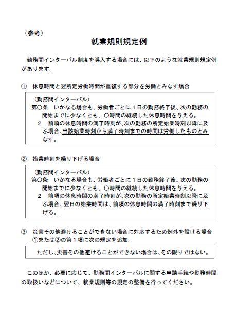厚生労働省 勤務間インターバルの就業規則規定例を公開   労務ドットコム