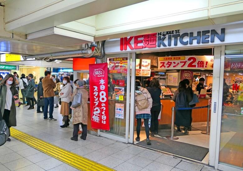 IKE麵 Kitchen | Ikebukuro | Tokyo | Japan | RoundtripJp