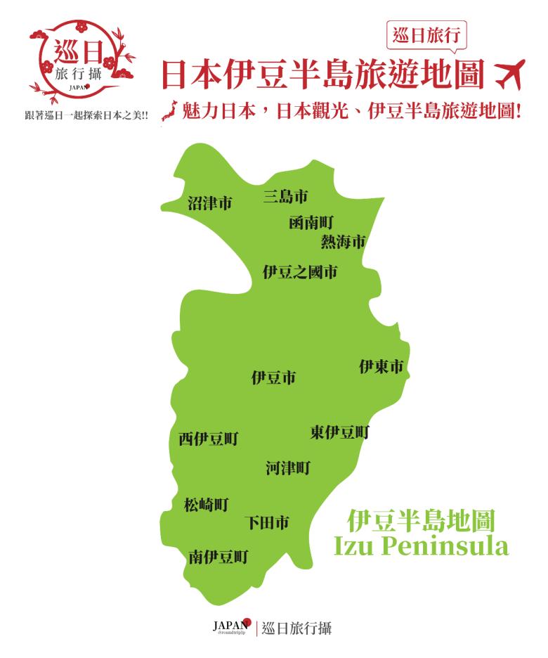 伊豆半島地圖 | Izu Peninsula | 靜岡 | Shizuoka | 日本 | Japan | 巡日旅行攝 | RoundtripJp