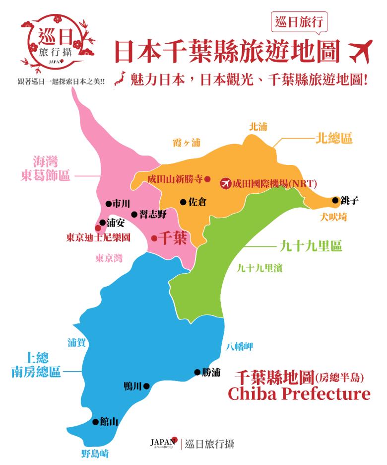 千葉縣(房總半島)地圖 | Boso Peninsula | 千葉 | Chiba | 日本 | Japan | 巡日旅行攝 | RoundtripJp