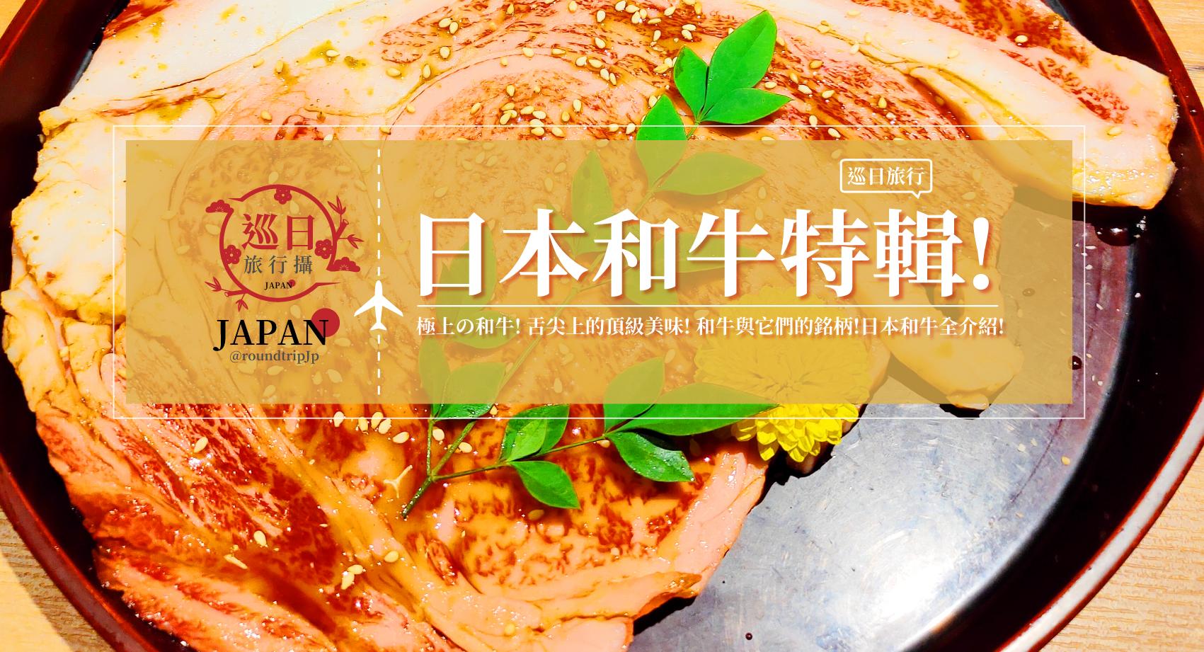 極上の和牛 | 舌尖上的頂級美味 | 和牛與牠們的銘柄 | 日本和牛特輯! | 巡日旅行攝