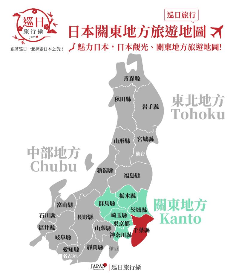 千葉 | Chiba | 日本關東地方旅遊地圖 | 關東地方 | Kanto | 日本 | Japan | 巡日旅行攝