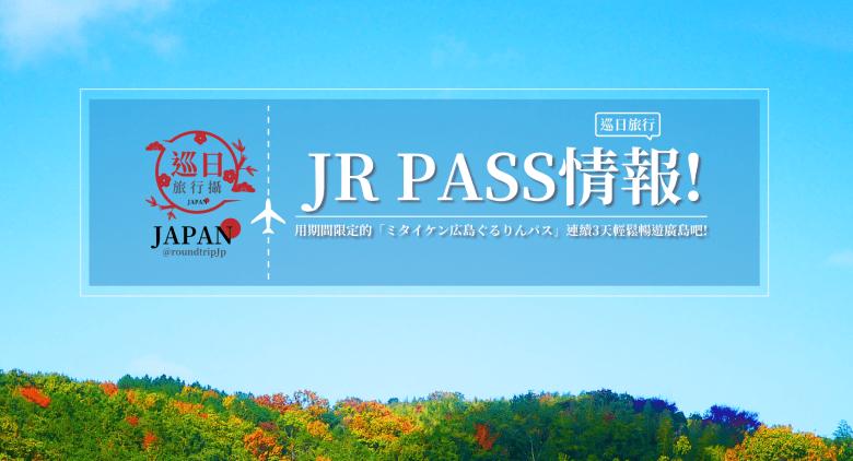 JR PASS情報!用期間限定的周遊券「ミタイケン広島ぐるりんパス」連續3天輕鬆暢遊廣島吧! | 巡日旅行攝