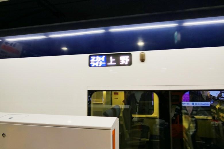 Skyliner | 日暮里・上野・押上 方面 | 車站 | 千葉 | Chiba | 日本 | Japan | 巡日旅行攝