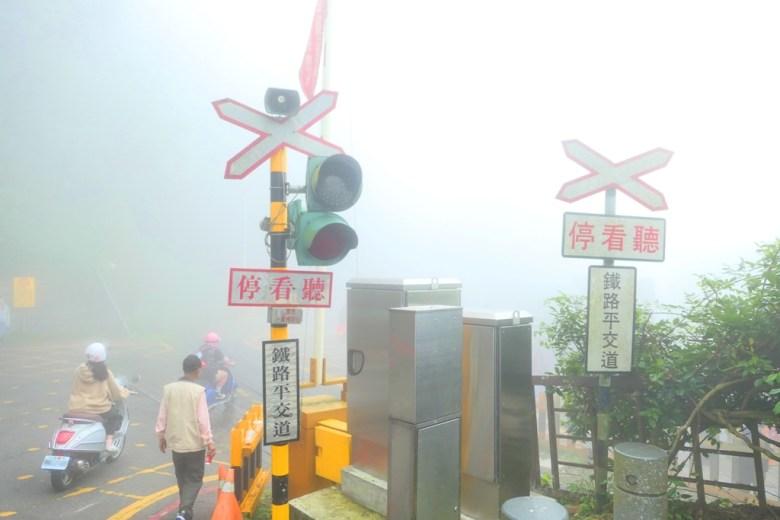 鐵路平交道 | 奮起湖老街附近 | 霧氣繚繞 | 奮起湖 | 阿里山 | 嘉義 | 臺灣 | 巡日旅行攝