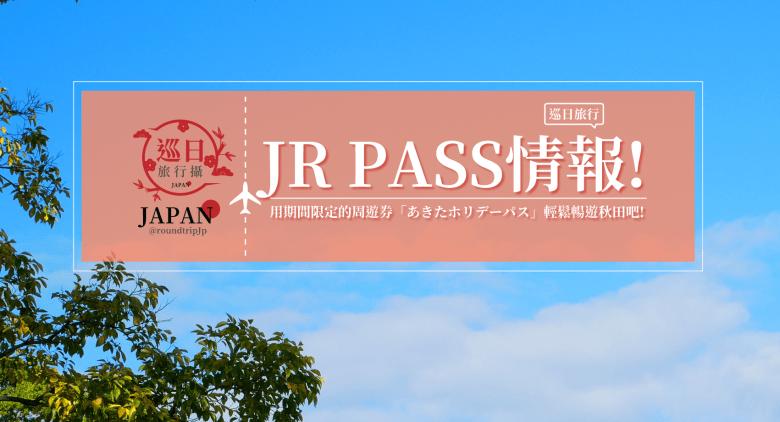 JR PASS情報!用期間限定的周遊券「あきたホリデー1dayパス」輕鬆暢遊秋田吧!   巡日旅行攝