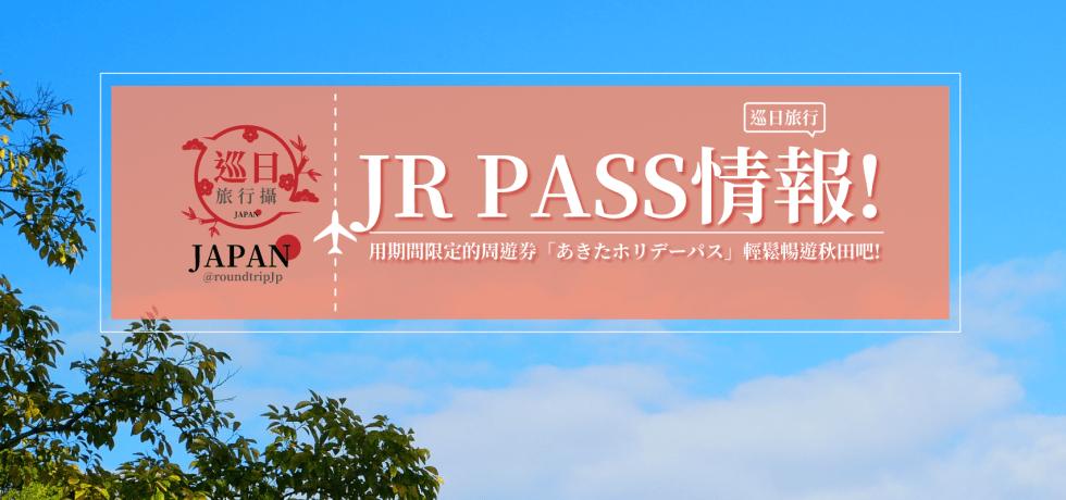 JR PASS情報!用期間限定的周遊券「あきたホリデー1dayパス」輕鬆暢遊秋田吧! | 巡日旅行攝