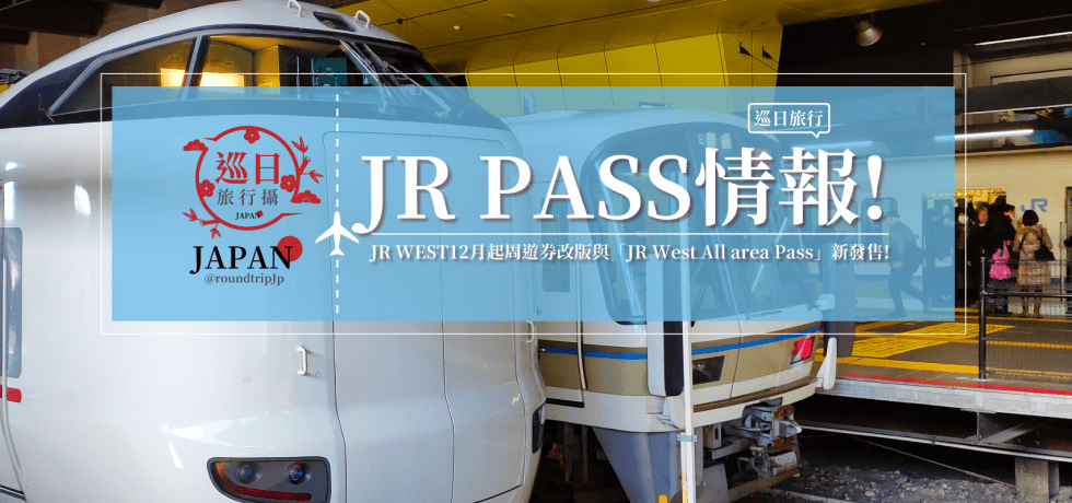 JR PASS情報 | JR WEST 12月起日本鐵路周遊券改版與期間限定周遊券「JR West All area Pass」新發售 | 巡日旅行攝