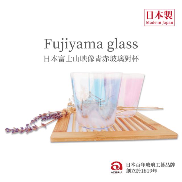 JP-00000010-ADERIA Fujiyama glass pair cup(300cc)-日本富士山映像青赤玻璃對杯(藍、紅色300cc)