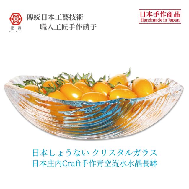 JP-00000013-日本しょうない クリスタルガラス-日本庄內Craft手作青空流水水晶長缽
