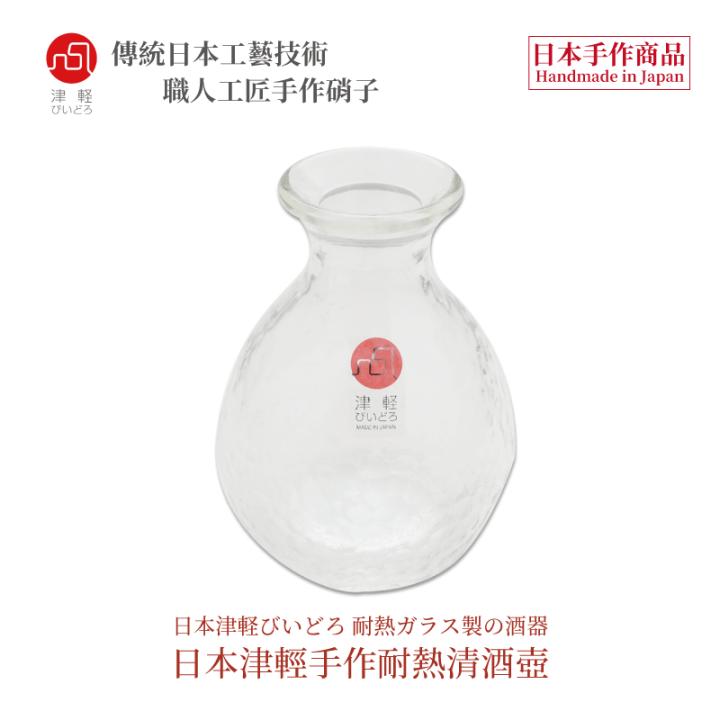JP-00000015-日本津軽びいどろ 耐熱ガラス製の酒器 -日本津輕手作耐熱清酒壺