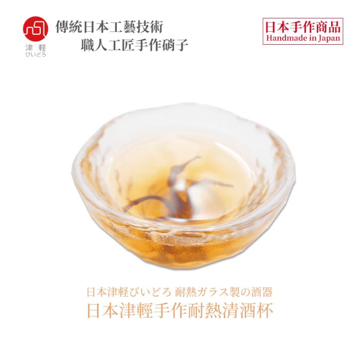 JP-00000016-日本津軽びいどろ 耐熱ガラス製の酒器 -日本津輕手作耐熱清酒杯