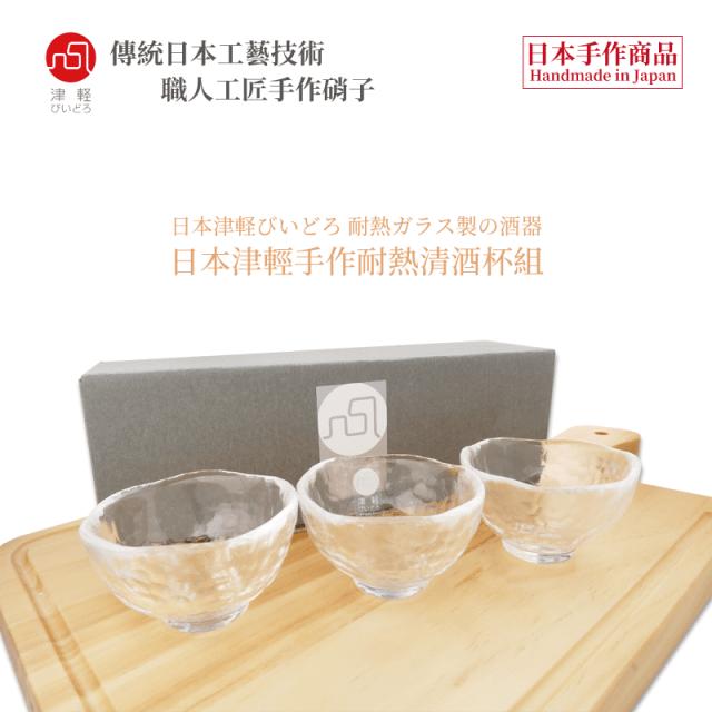 JP-00000017-日本津軽びいどろ 耐熱ガラス製の酒器-日本津輕手作耐熱清酒杯組(3入)