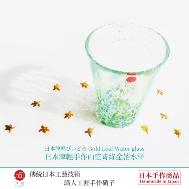 JP-00000022-日本津軽びいどろ Gold Leaf Water glass -日本津輕手作山空青綠金箔水杯