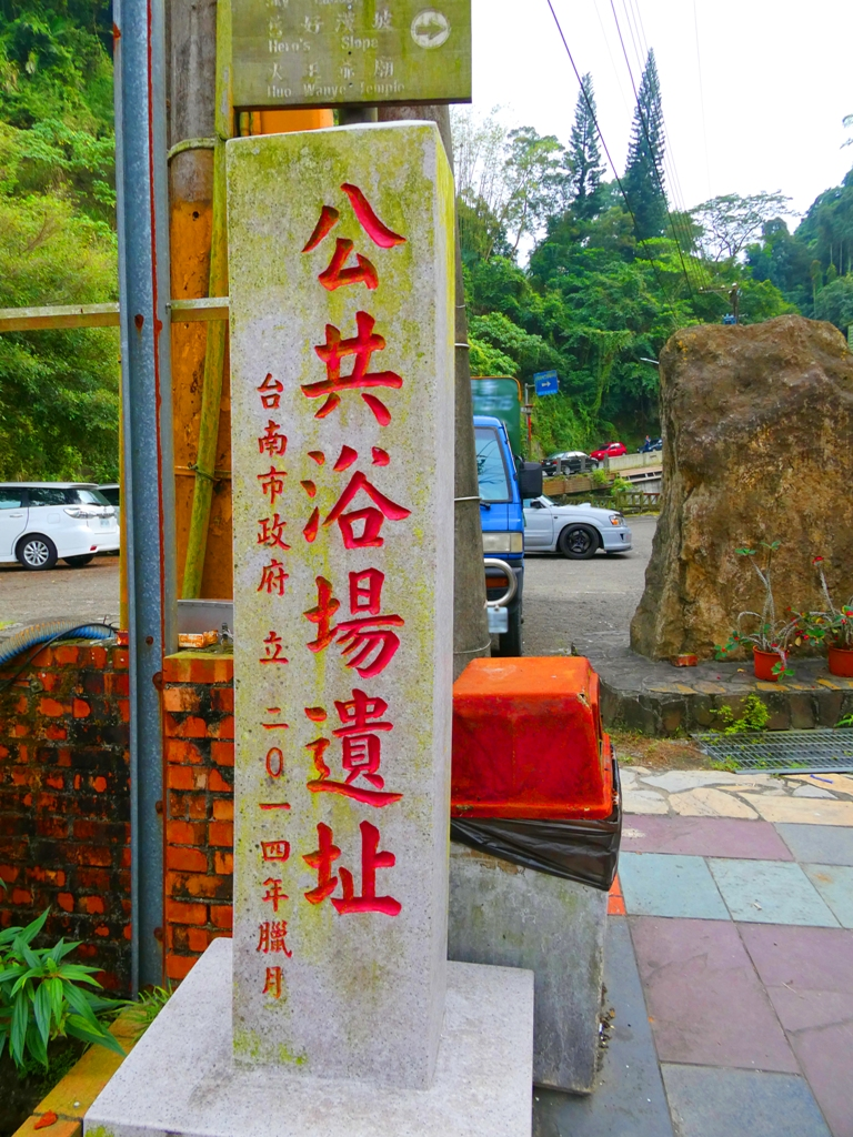 公共浴場遺址石碑 | 關子嶺溫泉 | Guanziling Hot Spring | Baihe | Tainan | Taiwan | RoundtripJp
