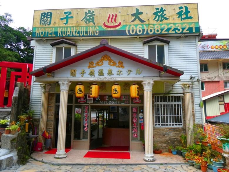 關子嶺溫泉大旅社 | 關子嶺溫泉ホテル | Hotel Kuanzuling | 溫泉百年老店 | 臺南 | 臺灣 | 巡日旅行攝
