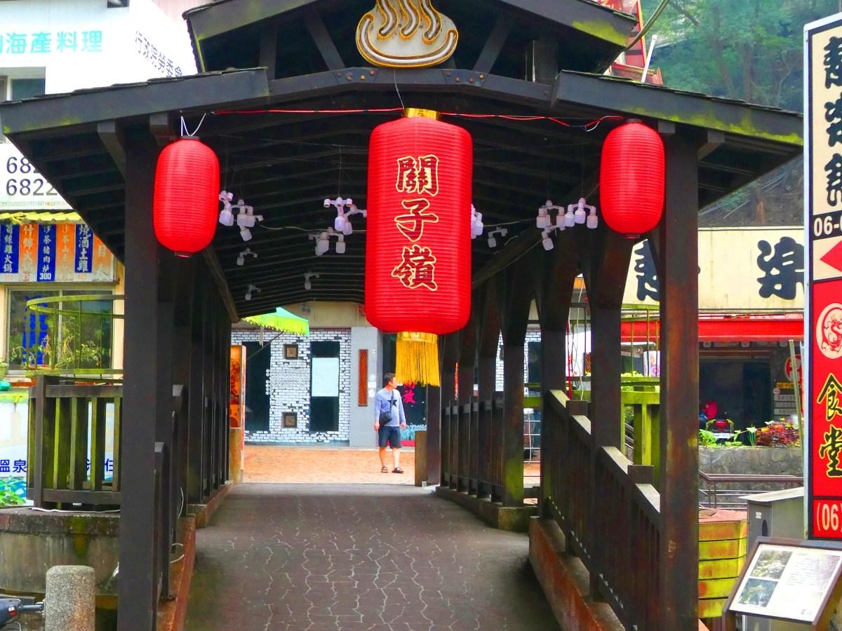 關子嶺溫泉 | 閒雲橋 | 日本北國溫泉風情 | Guanziling Hot Spring | Baihe | Tainan | Taiwan | RoundtripJp