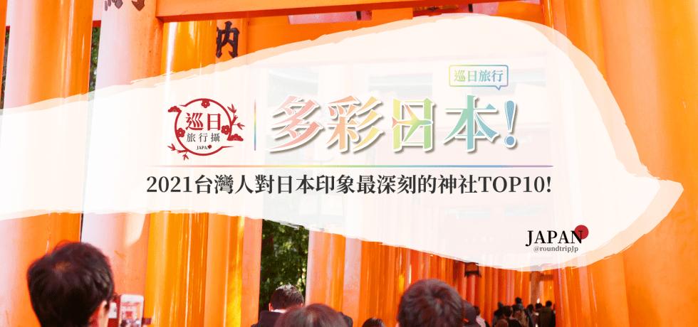 多彩日本 | 2021台灣人對日本印象最深刻的神社TOP10 | Japan Shrine TOP10 | 巡日旅行攝