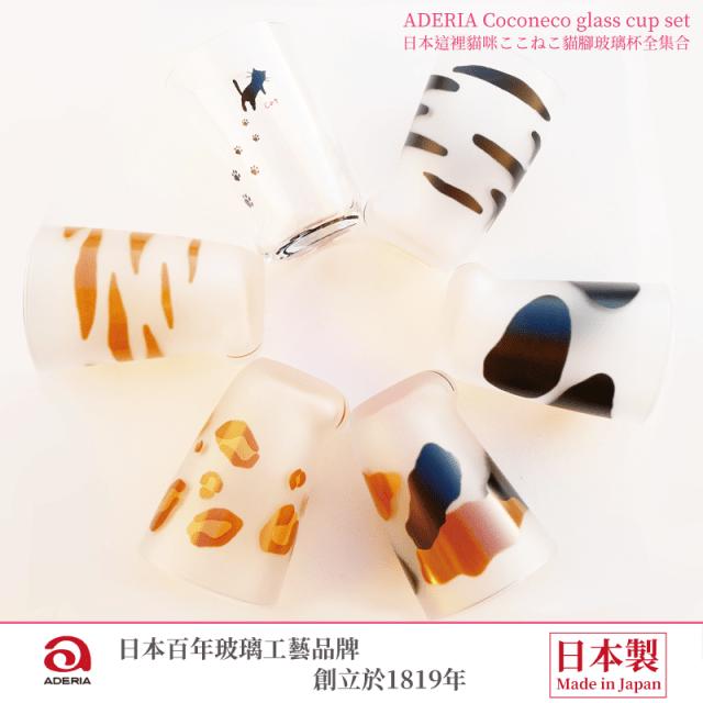 JP-00000026-ADERIA Coconeco glass cup set - 日本這裡貓咪ここねこ貓腳玻璃杯全集合六入組