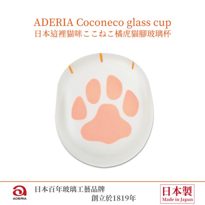 JP-00000030-ADERIA Coconeco glass cup - 日本這裡貓咪ここねこ橘虎貓腳玻璃杯