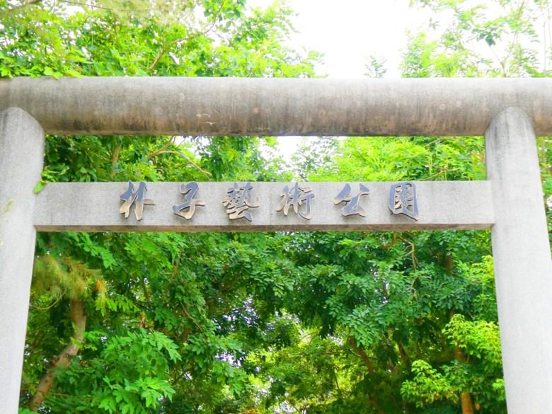 第一鳥居 | 朴子藝術公園 | 東石神社 | 綠樹盎然 | 和風巡禮 | Puzi | Chiayi | 巡日旅行攝