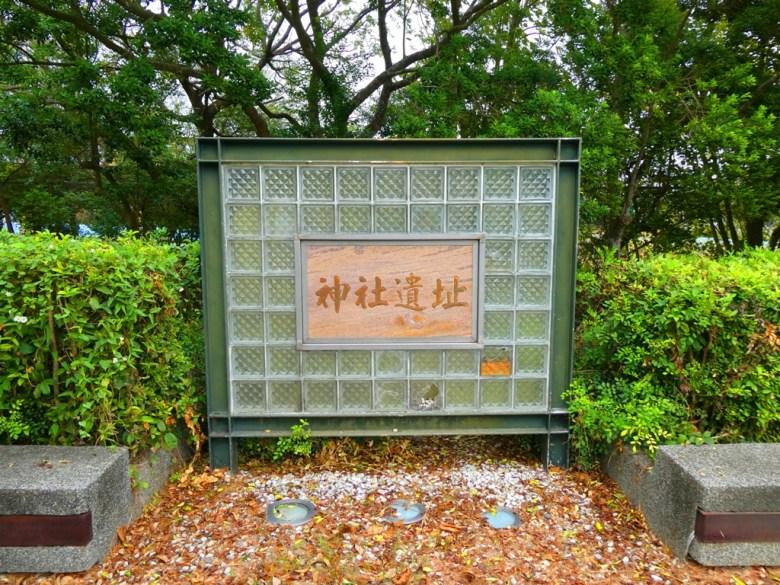 神社遺址 | 東石神社 | 朴子藝術公園 | 東石 | 朴子 | 嘉義 | 巡日旅行攝