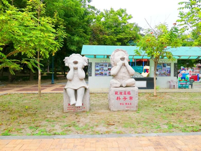 朴子藝術公園 | 笑口常開 | 石製裝置藝術 | 東石 | 朴子 | 嘉義 | 巡日旅行攝