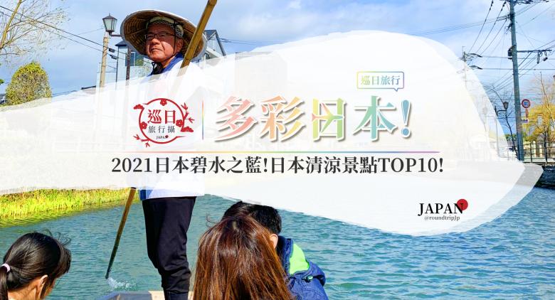 多彩日本   2021日本碧水之藍!清涼景點TOP10   日本景點   TOP10   巡日旅行攝