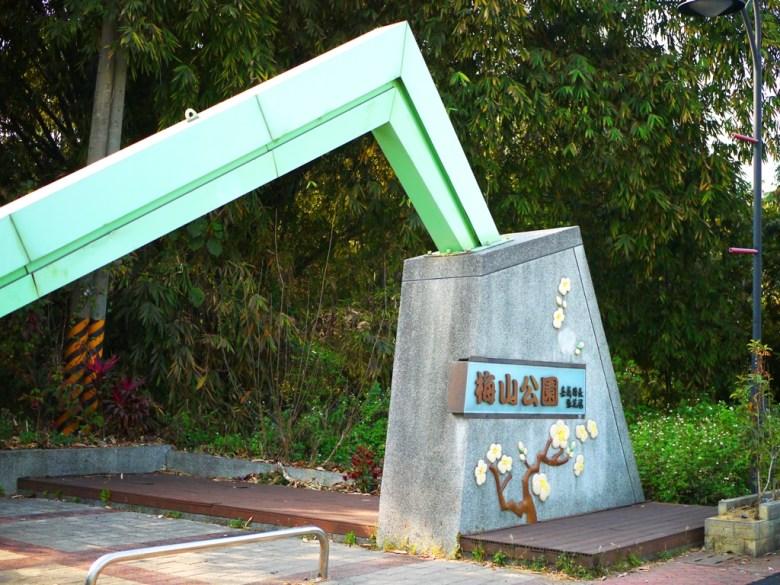 梅山公園入口 | 賞梅勝地 | 環南路 | メイシャンこうえん | Meishan Park | 和風巡禮 | RoundtripJp